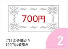 700円お値引き
