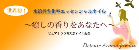 癒しの空間〜水溶性アロマ〜
