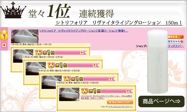 化粧水(ローション)ランキング1位